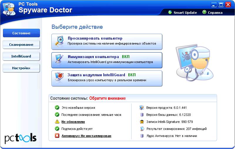Опции Spyware Doctor. запуск защиты вобнаружение и удаление